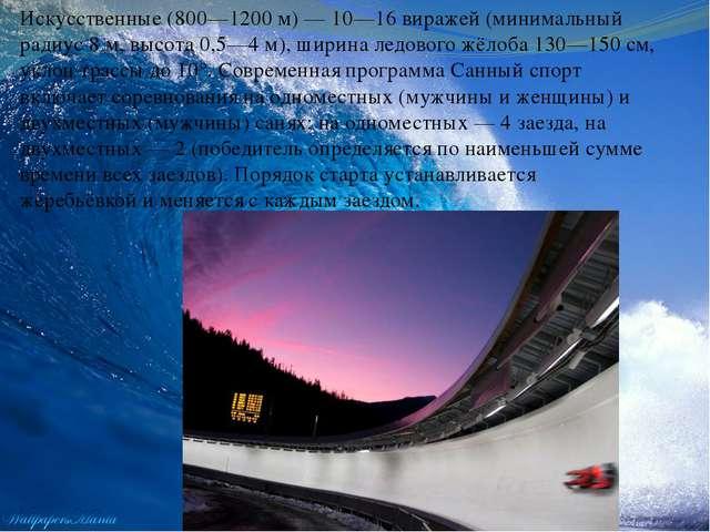 Искусственные (800—1200 м) — 10—16 виражей (минимальный радиус 8 м, высота 0...