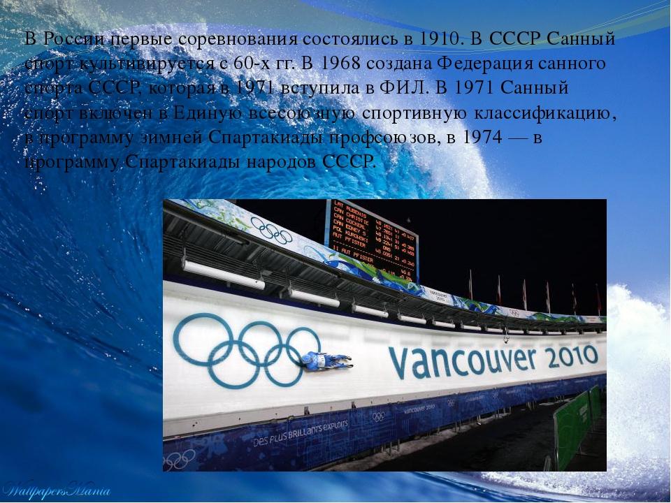 В России первые соревнования состоялись в 1910. В СССР Санный спорт культиви...