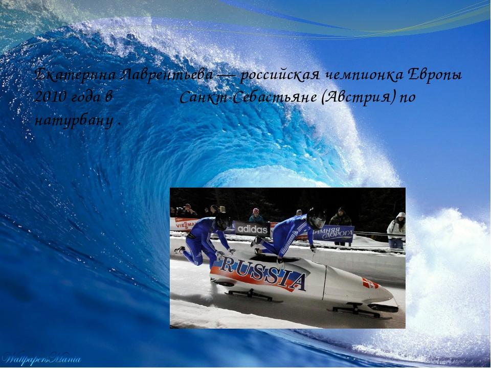 Екатерина Лаврентьева — российская чемпионка Европы 2010 года в Санкт-Себаст...