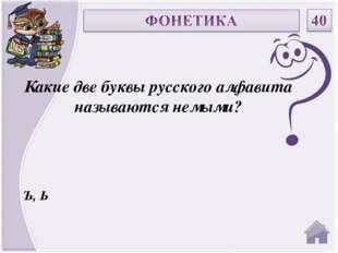 Ъ, Ь Какие две буквы русского алфавита называются немыми?