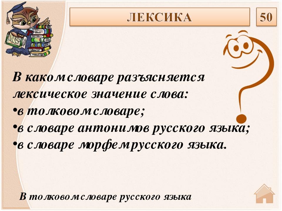 В толковом словаре русского языка В каком словаре разъясняется лексическое зн...