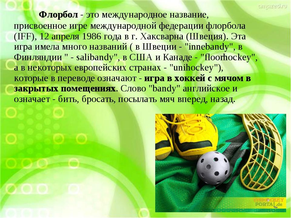 Флорбол - это международное название, присвоенное игре международной федерац...