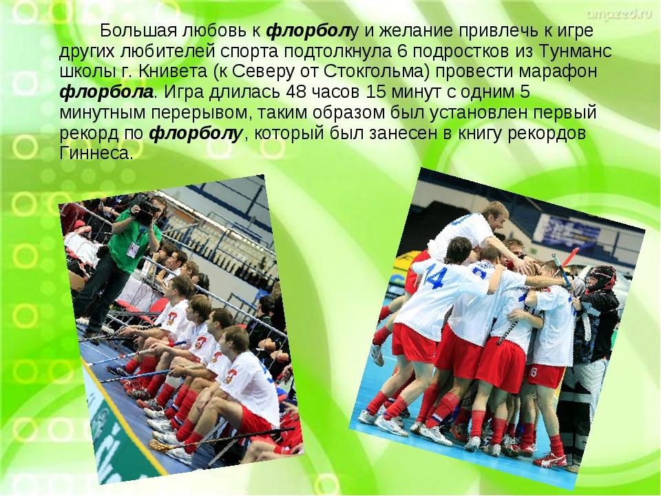 Большая любовь к флорболу и желание привлечь к игре других любителей спорта...