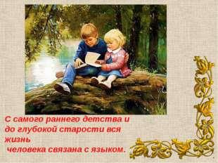 С самого раннего детства и до глубокой старости вся жизнь человека связана с