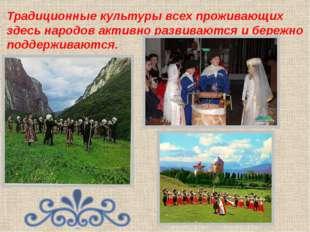 Традиционные культуры всех проживающих здесь народов активно развиваются и бе