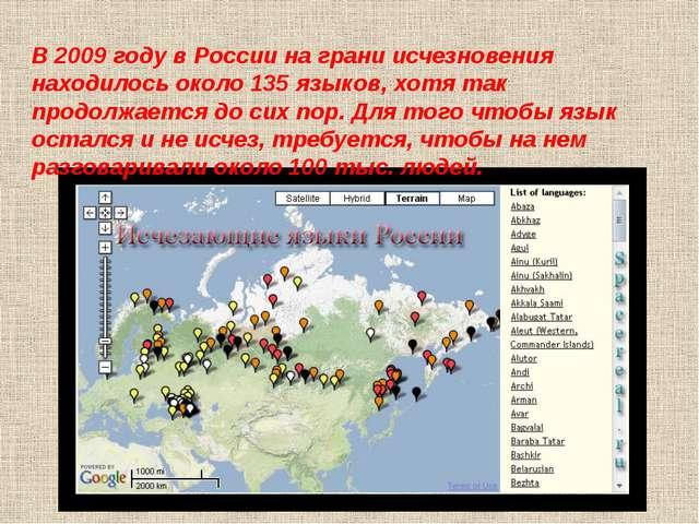 В 2009 году в России на грани исчезновения находилось около 135 языков, хотя...