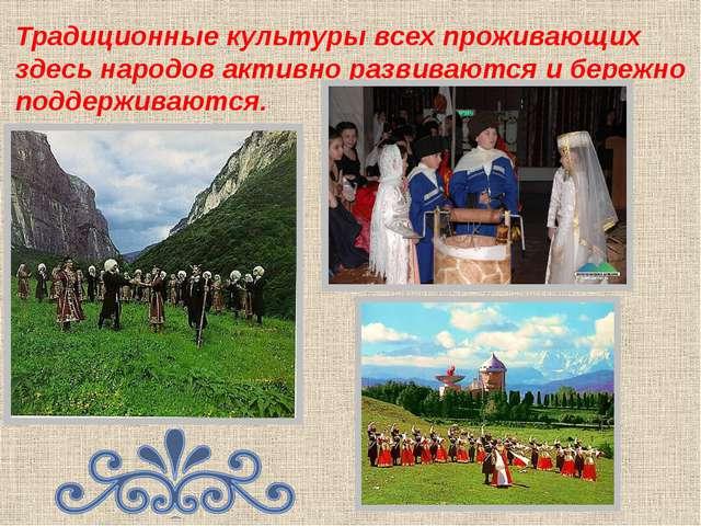 Традиционные культуры всех проживающих здесь народов активно развиваются и бе...