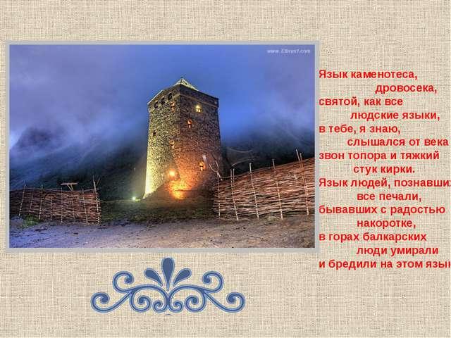 Язык каменотеса, дровосека, святой, как все людские языки, в тебе, я знаю, сл...