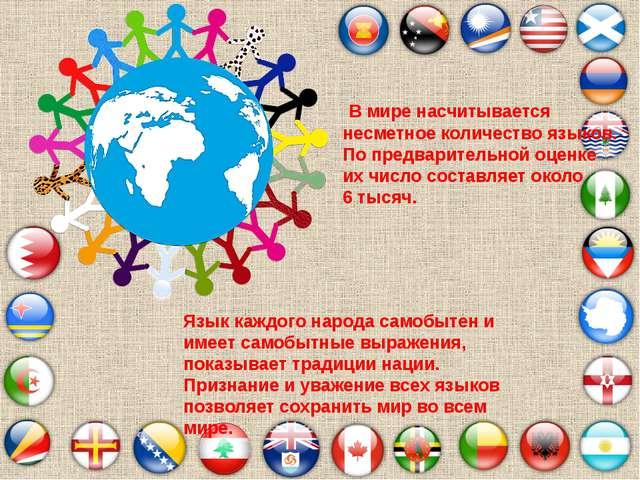 В мире насчитывается несметное количество языков. По предварительной оценке...