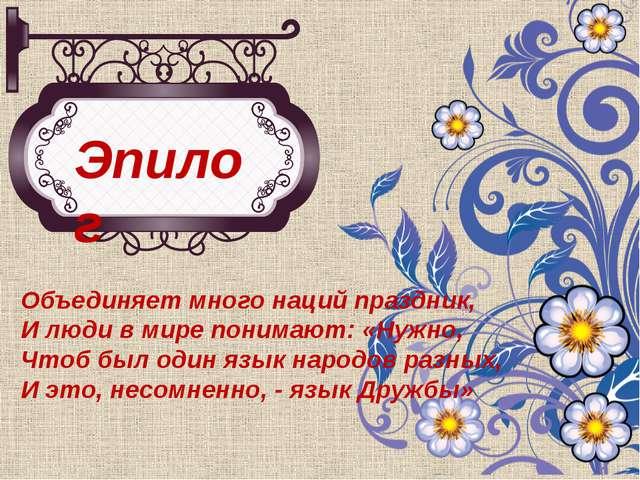 Объединяет много наций праздник, И люди в мире понимают: «Нужно, Чтоб был оди...