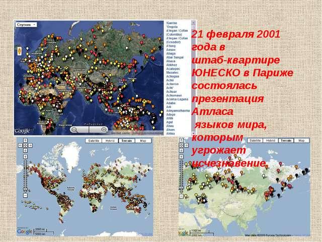 21 февраля 2001 года в штаб-квартире ЮНЕСКО в Париже состоялась презентация А...