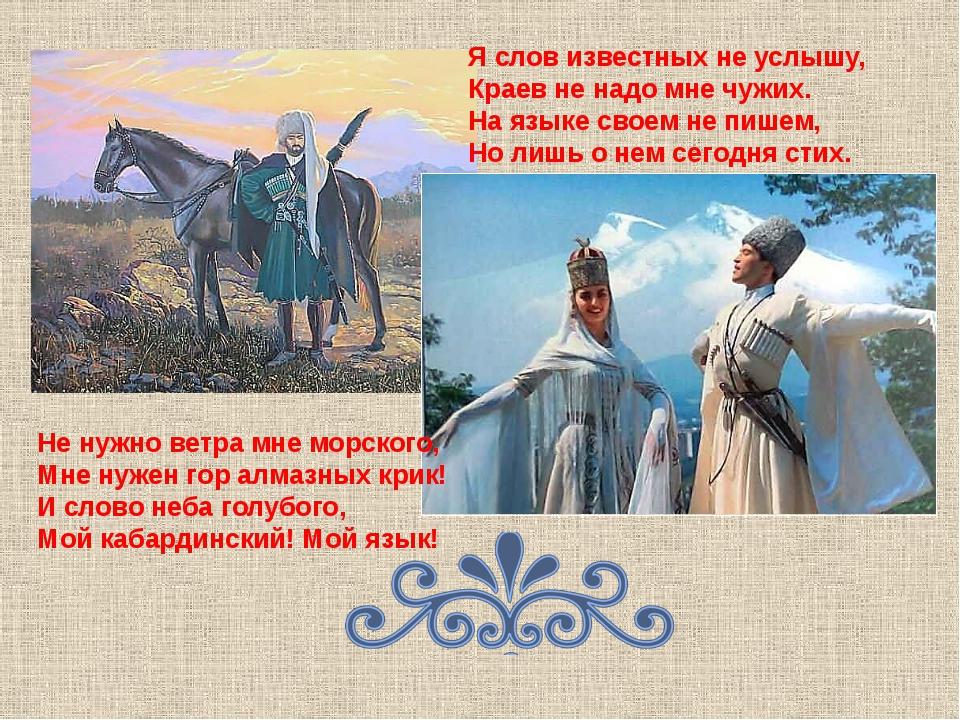 Я слов известных не услышу, Краев не надо мне чужих. На языке своем не пишем,...