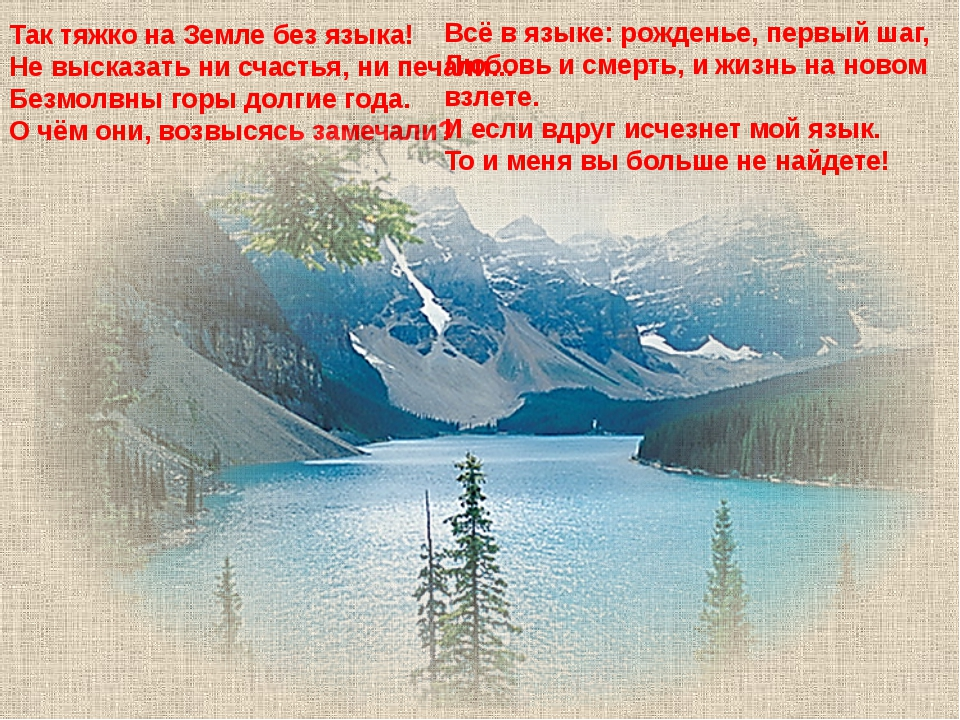 Так тяжко на Земле без языка! Не высказать ни счастья, ни печали... Безмолвны...
