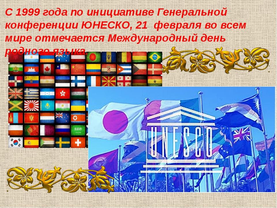 С 1999 года по инициативе Генеральной конференции ЮНЕСКО, 21 февраля во всем...