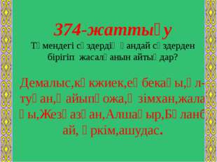 374-жаттығу Төмендегі сөздердің қандай сөздерден бірігіп жасалғанын айтыңдар?