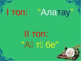 """І топ: """"Алатау"""" ІІ топ: """"Ақтөбе"""""""
