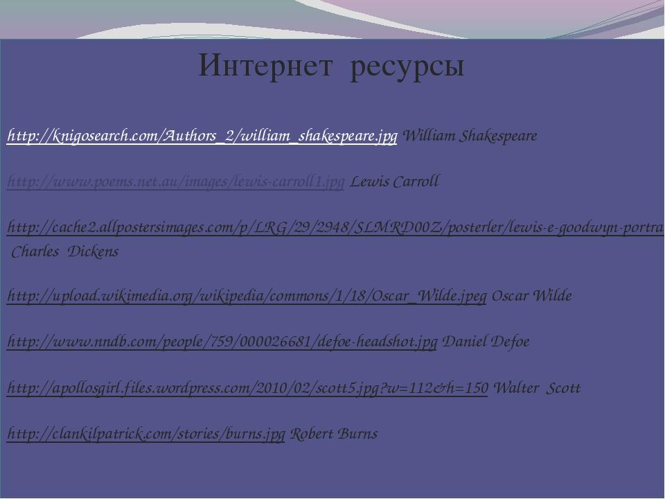 Интернет ресурсы http://knigosearch.com/Authors_2/william_shakespeare.jpg Wil...