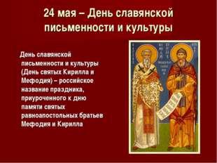 24 мая – День славянской письменности и культуры День славянской письменности