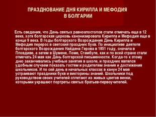 ПРАЗДНОВАНИЕ ДНЯ КИРИЛЛА И МЕФОДИЯ В БОЛГАРИИ Есть сведения, что День святых