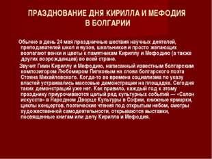 ПРАЗДНОВАНИЕ ДНЯ КИРИЛЛА И МЕФОДИЯ В БОЛГАРИИ Обычно в день 24 мая праздничны