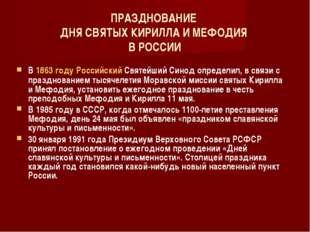 ПРАЗДНОВАНИЕ ДНЯ СВЯТЫХ КИРИЛЛА И МЕФОДИЯ В РОССИИ В 1863 году Российский Свя