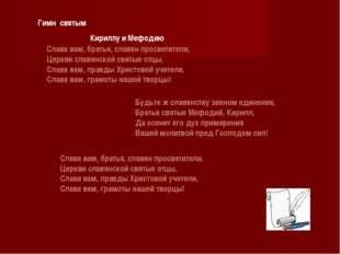 Гимн святым Кириллу и Мефодию Слава вам, братья, славян просветители, Церкви