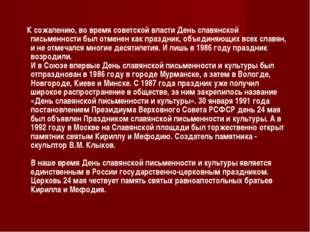 К сожалению, во время советской власти День славянской письменности был отме