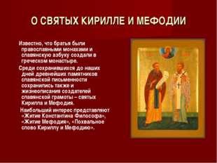 О СВЯТЫХ КИРИЛЛЕ И МЕФОДИИ Известно, что братья были православными монахами и