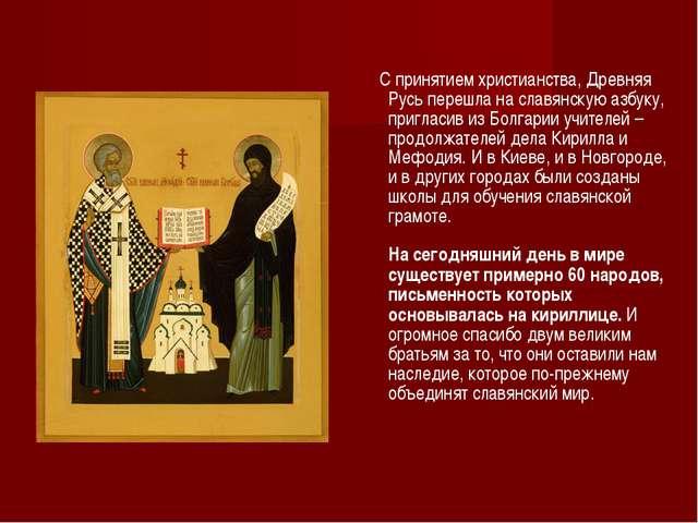 С принятием христианства, Древняя Русь перешла на славянскую азбуку, приглас...