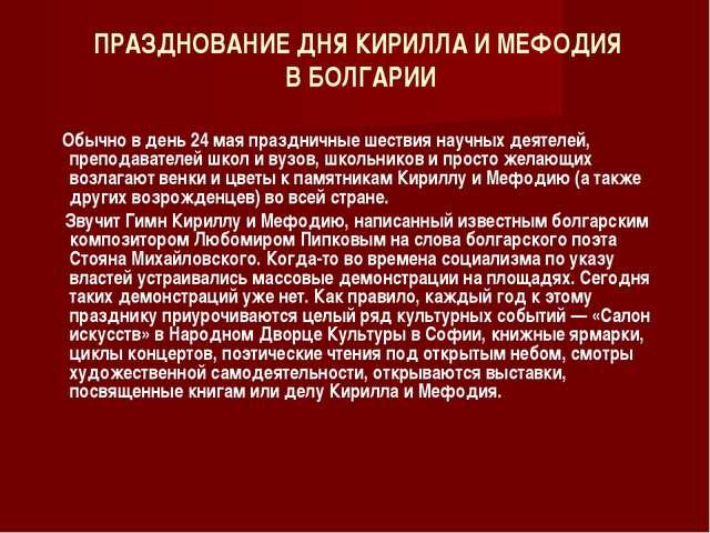 ПРАЗДНОВАНИЕ ДНЯ КИРИЛЛА И МЕФОДИЯ В БОЛГАРИИ Обычно в день 24 мая праздничны...