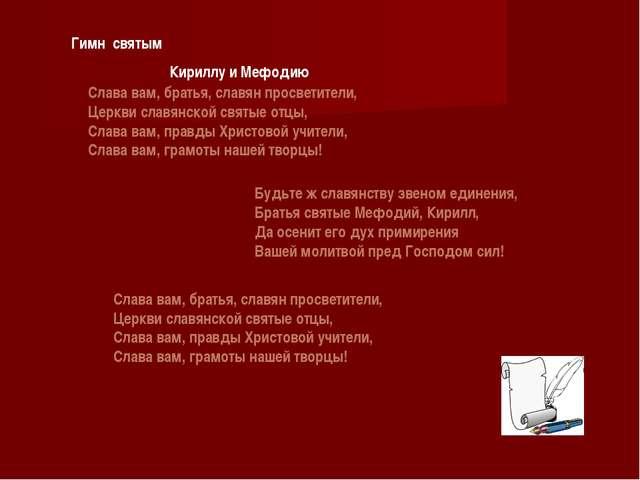 Гимн святым Кириллу и Мефодию Слава вам, братья, славян просветители, Церкви...