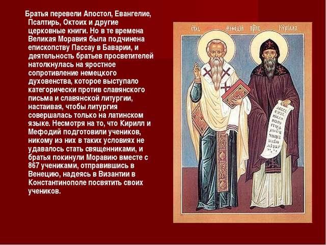 Братья перевели Апостол, Евангелие, Псалтирь, Октоих и другие церковные книг...