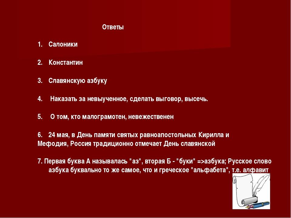 Ответы Салоники Константин Славянскую азбуку Наказать за невыученное, сделат...