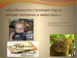 «Особенности строения глаз и зрение человека и животных.» Интегрированный уро