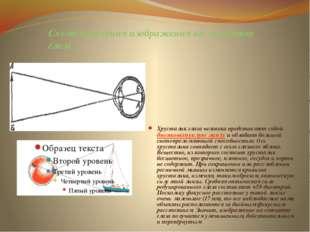 Схема получения изображения на сетчатке глаза Хрусталик глаза человека предст