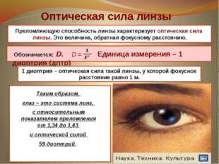 Оптическая сила линзы Преломляющую способность линзы характеризует оптическа