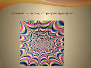 Возникает иллюзия, что рисунок пульсирует.