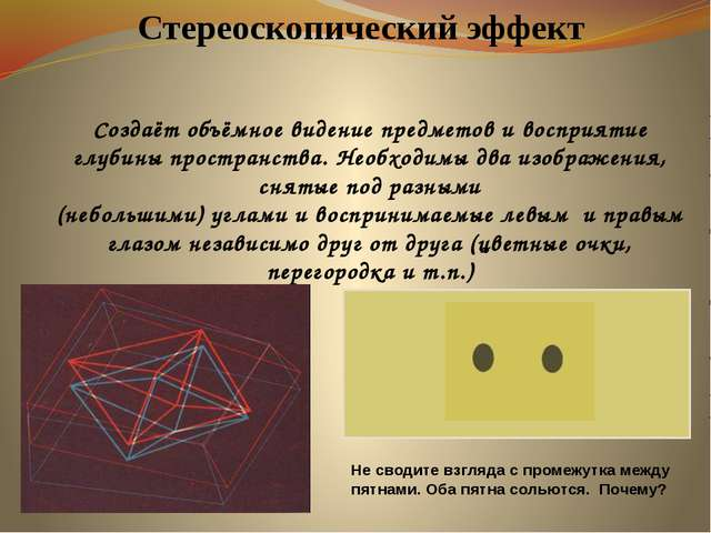 Стереоскопический эффект Создаёт объёмное видение предметов и восприятие глуб...