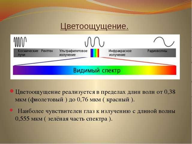 Цветоощущение. Цветоощущение реализуется в пределах длин волн от 0,38 мкм (ф...