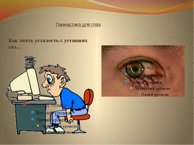 Гимнастика для глаз. Как снять усталость с уставших газ…