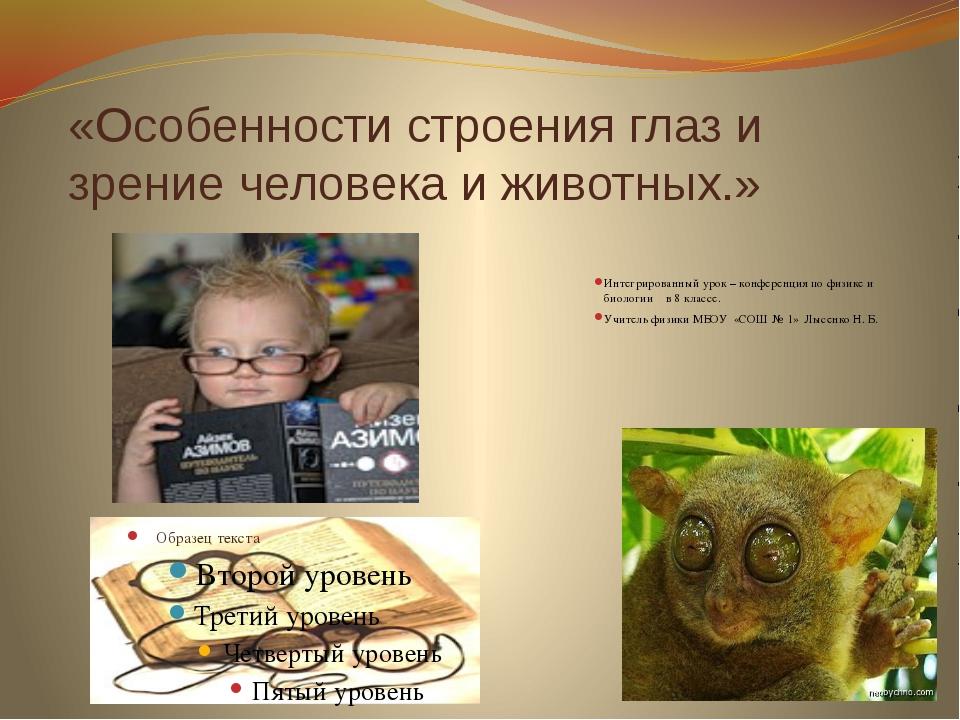 «Особенности строения глаз и зрение человека и животных.» Интегрированный уро...