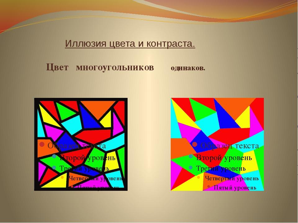 Иллюзия цвета и контраста. Цвет многоугольников одинаков.