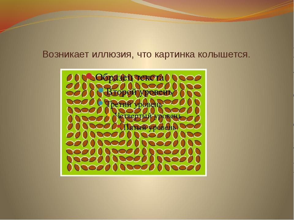 Возникает иллюзия, что картинка колышется.