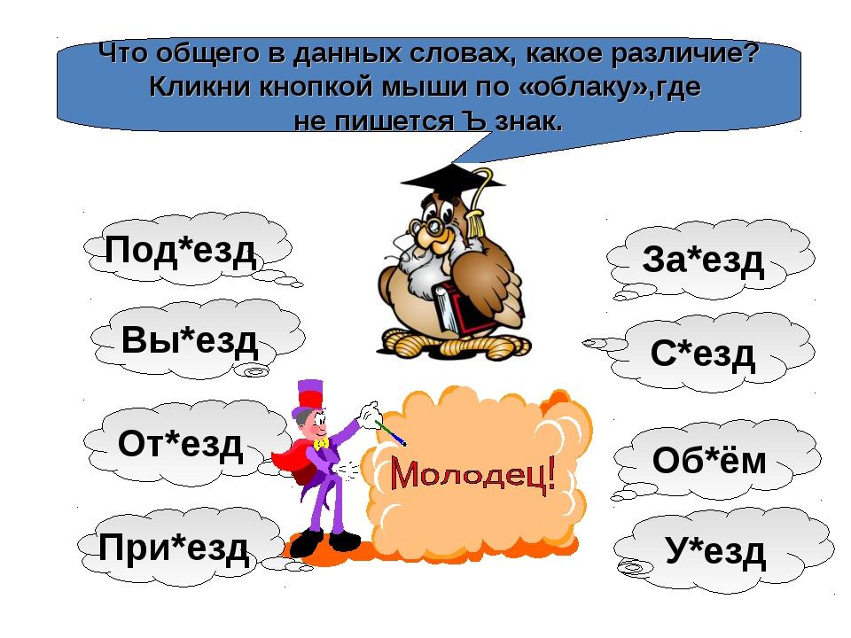 Что общего в данных словах, какое различие? Кликни кнопкой мыши по «облаку»,г...