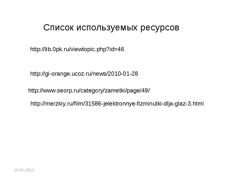 16.01.2013 http://lib.0pk.ru/viewtopic.php?id=46 http://gi-orange.ucoz.ru/new...