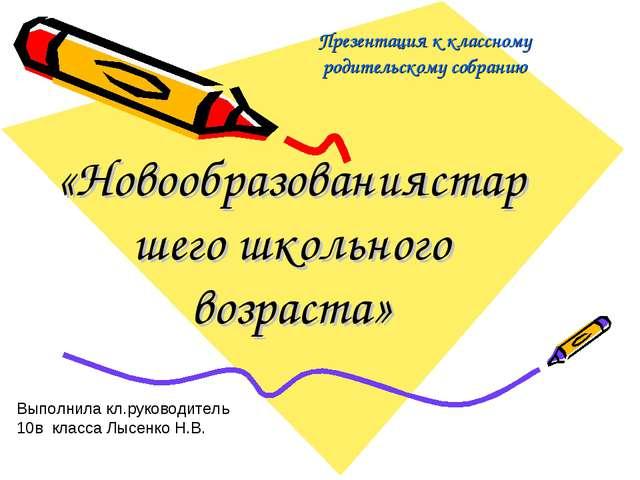 Презентация к классному родительскому собранию «Новообразованиястаршего школь...