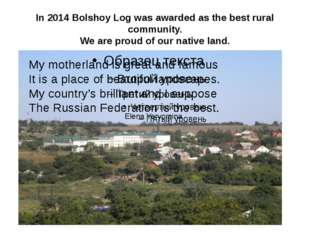In 2014 Bolshoy Log was awarded as the best rural community. We are proud of