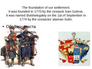 The foundation of our settlement. It was founded in 1770 by the cossack Ivan