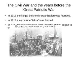 The Civil War and the years before the Great Patriotic War In 1916 the illega