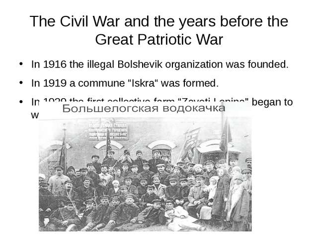 The Civil War and the years before the Great Patriotic War In 1916 the illega...